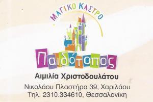 ΜΑΓΙΚΟ ΚΑΣΤΡΟ - ΠΑΙΔΟΤΟΠΟΣ  ΘΕΣΣΑΛΟΝΙΚΗΣ
