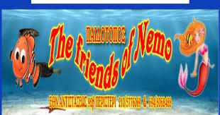 THE FRIENDS OF NEMO - ΠΑΙΔΟΤΟΠΟΣ ΠΕΡΙΣΤΕΡΙ - ΣΧΟΛΙΚΕΣ ΕΔΗΛΩΣΕΙΣ ΠΕΡΙΣΤΕΡΙ - ΠΑΙΔΙΚΑ ΠΑΡΤΥ ΠΕΡΙΣΤΕΡΙ
