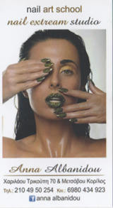 ANNA ALBANIDOY NAIL ART  - ΣΧΟΛΗ ΤΕΧΝΗΤΩΝ ΝΥΧΙΩΝ ΚΟΡΥΔΑΛΛΟΣ - ΣΧΟΛΗ ΤΕΧΝΗΤΩΝ ΝΥΧΙΩΝ ΠΕΙΡΑΙΑΣ