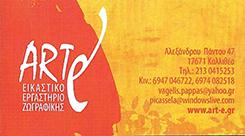 ARTE - ΕΙΚΑΣΤΙΚΟ ΕΡΓΑΣΤΗΡΙΟ ΖΩΓΡΑΦΙΚΗΣ ΚΑΛΛΙΘΕΑ - ΣΧΟΛΕΣ ΚΑΛΩΝ ΤΕΧΝΩΝ ΚΑΛΛΙΘΕΑ