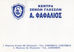 ΦΑΦΑΛΙΟΣ -  ΚΕΝΤΡΟ ΞΕΝΩΝ ΓΛΩΣΣΩΝ ΗΛΙΟΥΠΟΛΗ