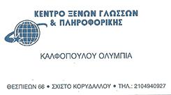 ΚΑΛΦΟΠΟΥΛΟΥ ΟΛΥΜΠΙΑ - ΚΕΝΤΡΟ ΞΕΝΩΝ ΓΛΩΣΣΩΝ ΚΟΡΥΔΑΛΛΟΣ -  ΚΕΝΤΡΟ ΠΛΗΡΟΦΟΡΙΚΗΣ ΚΟΡΥΔΑΛΛΟΣ
