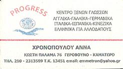 ΧΡΟΝΟΠΟΥΛΟΥ ΑΝΝΑ - ΚΕΝΤΡΟ ΞΕΝΩΝ ΓΛΩΣΣΩΝ ΚΑΜΑΤΕΡΟ