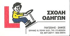 ΓΚΑΤΖΟΛΗΣ - ΣΑΜΙΟΣ - ΣΧΟΛΗ ΟΔΗΓΩΝ ΠΕΥΚΗ