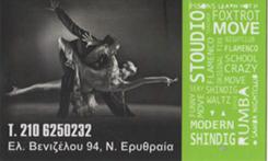 NEW GENERATION DANCE - ΣΧΟΛΗ ΧΟΡΟΥ ΝΕΑ ΕΡΥΘΡΑΙΑ