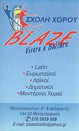BLAZE - ΤΡΑΧΑΝΗΣ ΓΕΩΡΓΙΟΣ -  ΣΧΟΛΗ ΧΟΡΟΥ ΜΕΤΑΜΟΡΦΩΣΗ