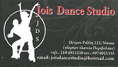 JOIS DANCE STUDIO - ΣΥΝΑΓΡΙΔΟΥ ΖΩΗ - ΣΧΟΛΗ ΧΟΡΟΥ ΝΙΚΑΙΑ