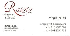 DANCE RAISIS - ΡΑΪΣΗ ΜΑΡΙΑ - ΣΧΟΛΗ ΧΟΡΟΥ ΚΟΡΥΔΑΛΛΟΣ