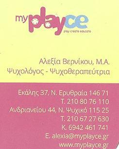 MY PLAYCE - ΠΑΙΔΟΤΟΠΟΣ ΝΕΟ ΨΥΧΙΚΟ