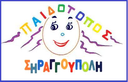 ΣΥΡΑΓΓΟΥΠΟΛΗ - ΠΑΙΔΟΤΟΠΟΣ ΚΑΛΛΙΘΕΑ