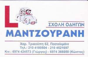 ΜΑΝΤΖΟΥΡΑΝΗ - ΣΧΟΛΗ ΟΔΗΓΩΝ ΠΕΙΡΑΙΑΣ