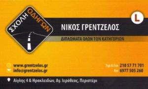 ΓΡΕΝΤΖΕΛΟΣ ΝΙΚΟΣ - ΣΧΟΛΗ ΟΔΗΓΩΝ ΠΕΡΙΣΤΕΡΙ