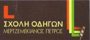 ΜΕΡΤΖΕΜΕΚΙΑΝΟΣ ΠΕΤΡΟΣ - ΣΧΟΛΗ ΟΔΗΓΩΝ ΡΑΦΗΝΑ