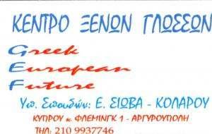 ΚΟΛΑΡΟΣ ΑΝΤΩΝΗΣ - ΚΕΝΤΡΟ ΞΕΝΩΝ ΓΛΩΣΣΩΝ ΑΡΓΥΡΟΥΠΟΛH