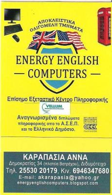 ENERGY ENGLISH AND COMPUTER - ΚΕΝΤΡΟ ΞΕΝΩΝ ΓΛΩΣΣΩΝ ΔΙΔΥΜΟΤΕΙΧΟ - ΦΡΟΝΤΙΣΤΗΡΙΟ ΑΓΓΛΙΚΩΝ ΔΙΔΥΜΟΤΕΙΧΟ